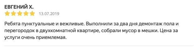 Otzyv5